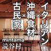 読谷村で食事するならココ!①沖縄食材をつかった古民家イタリアン『mintama』