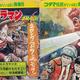 コダマプレス/『ウルトラマン 決死の対決!』~ネロンガ!ベムラー!チャンドラー!