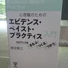 日本の臨床心理士は根拠のない治療を行っているのかも