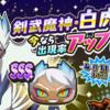 【妖怪ウォッチぷにぷに日記】剣武魔神・白虎は、狙うべきか?