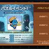 ラインレンジャー 2017年年末年始イベント!