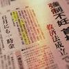 気なるニュース No.0002