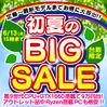 【台数限定】Frontier、初夏のビッグセール開始!GTX1660搭載で9万円台!Ryzen搭載PCも格安販売!期限は6月13日まで!