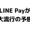 LINE Pay(ラインペイ)がスマホ決済のトップに立つ!?