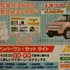 新車の広告  ~山梨県北杜市