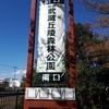 【行きたいところに行ってみる1】国営武蔵丘陵森林公園