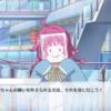 毎日感想(13) 2章3話『璃奈ちゃんを笑わせろ!』/璃奈『人との繋がり』