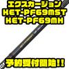 【キラーヒート】SNSでも話題のロッド「エクスカージョンKET-PF69MST・KET-PF69MH」通販予約受付開始!