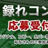 録れコン2014応募受付開始!!