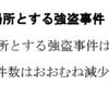 一人警察24時!一万円を拾ったら・・・ネコババしてはいけない理由