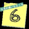 日本人が考える台湾の嫌いなところベスト6を遠慮なく発表する