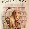 読み聞かせ としょかんライオン これはオススメの一冊!