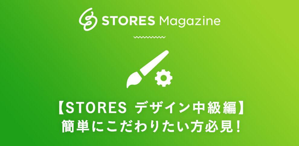 【STORES デザイン中級編】簡単にこだわりたい方必見!背景やロゴをカスタマイズしよう