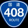 No.091 国道408号