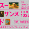 「フィリップス・コレクション展」ブロガー内覧会@三菱一号館美術館