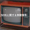 テレビの故障によって、意外とあっさりNHKを解約できそうになっている話。
