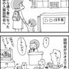 【マンガ 】保育園の説明会へ行った