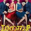 長澤まさみ主演!コンフィデンスマン(信用詐欺師)JP Blu-ray BOX【Blu-ray】の予約できるお店はこちら