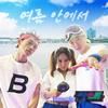 【歌詞訳】SSAK3 / 夏の中で(In Summer) (Feat. Hwang Kwanghee(ファン グァンヒ))