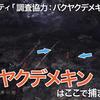 【MHW】バクヤクデメキンの場所と捕まえ方!重要バウンティ「調査協力:バクヤクデメキンの捕獲」【PS4】