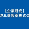 【製薬企業研究】田辺三菱製薬株式会社