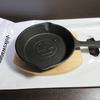 【フライパン】スキレット サビ取り・シーズニング (鉄製・鋳鉄製)