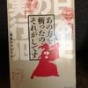 『日本史の実行犯』長谷川ヨシテル KKベストセラーズ