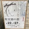 日本のこころと美2018 奥宣憲の書展。