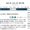 【ニュース】 日本経済新聞 「東京・福生市、小3児童全員にiPad貸与 算数の自宅学習用に」