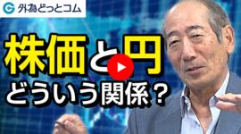 FX「日本株が上がると円安になる?株価と円はどんな関係?」2021/9/30