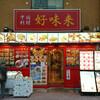 中国料理好味来大山店の 麻婆丼