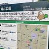 足立区の「機能別の公園」づくり