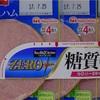 なんでも包んで挟めるピザ生地なみの耐久性 38g糖質ゼロハム 日本ハム