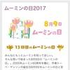 西尾健 meets PAN (2) 〜東京 / ムーミンベーカリー〜
