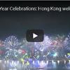 香港の2019年ニューイヤーセレブレーション   Hong Kong