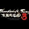 武侠ファンタジー人形劇<Thunderbolt Fantasy 東離劍遊紀3>間もなく放送開始!