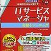 ITサービスマネージャー合格体験記(5)