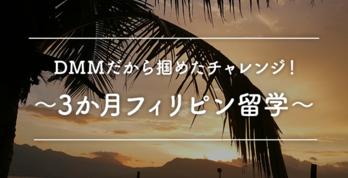 DMMだから掴めたチャレンジ 〜3か月フィリピン留学〜