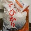 1か月近く前に諸事情で買ったお米5キロを2袋。これが自炊の家電を揃えるきっかけに