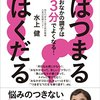 なぜ日本の成人男性はクソを漏らすのか