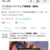 Twitter リストとは?