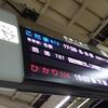【乗車記】こだま675号(東京/掛川)