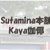 佐世保バーガーを食べてきました(^0^)『Sutamina本舗 Kaya伽倻』