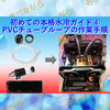 自作PC 初めての本格水冷ガイド④ PVCチューブループの作業手順