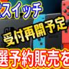 【任天堂スイッチ】抽選会が再開されるかも・・・〜ビックカメラ
