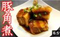 ■ラフテー:沖縄伝統料理