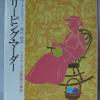 アガサ・クリスティ「スリーピング・マーダー」(ハヤカワ文庫)