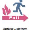 避難経路図作成ソフト-無料ダウンロード