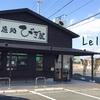 麺屋 びぎ屋磐田店 白醤油ラーメン