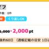 【ハピタス】 トリミングでお得に♪ EPARKペットライフで2,000pt(2,000円)! くり返しOK♪